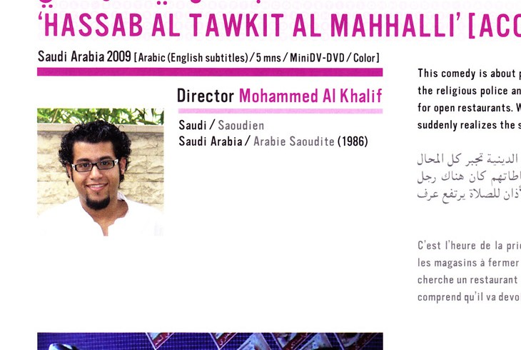 Hassab Al Tawkit Al Mahalli