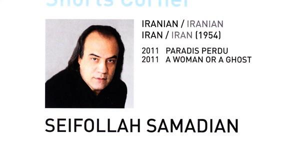 Seifollah Samadian's Short Movies